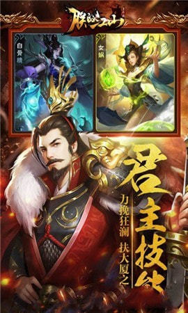 2021朕的江山3