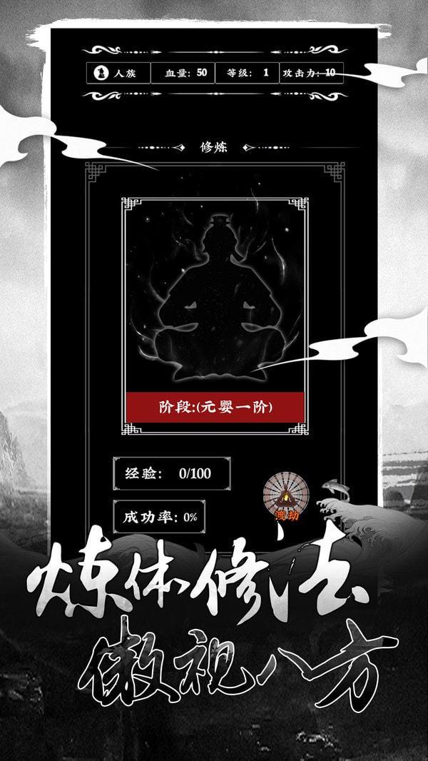 修仙大作战3