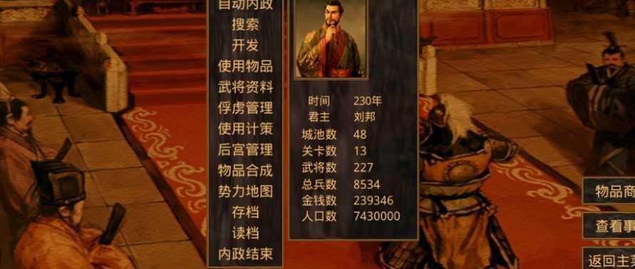 楚汉群英传2手机版1