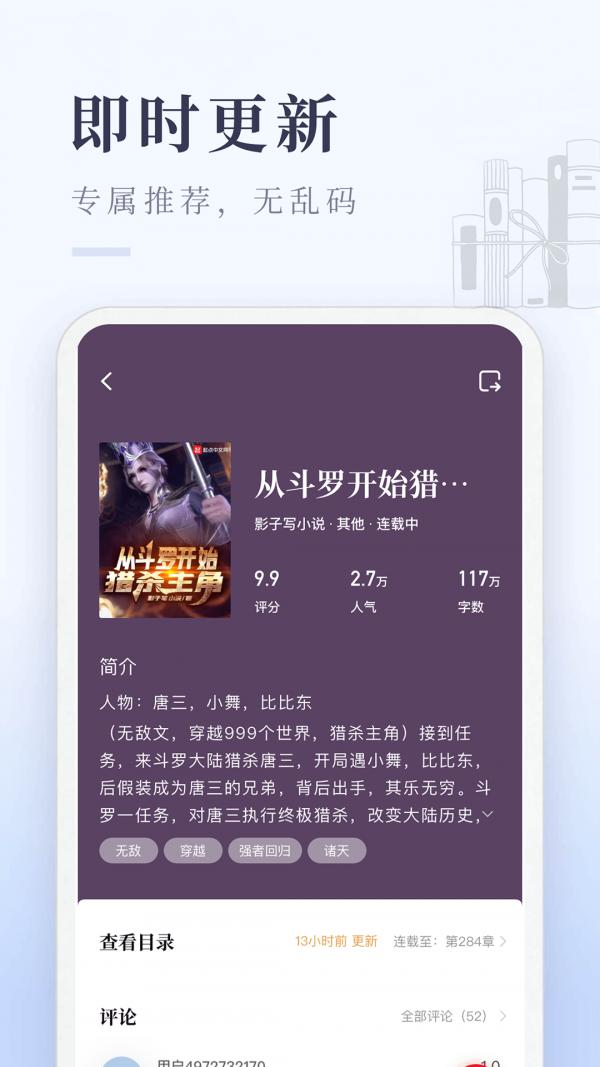 启点全本免费小说app手机版2