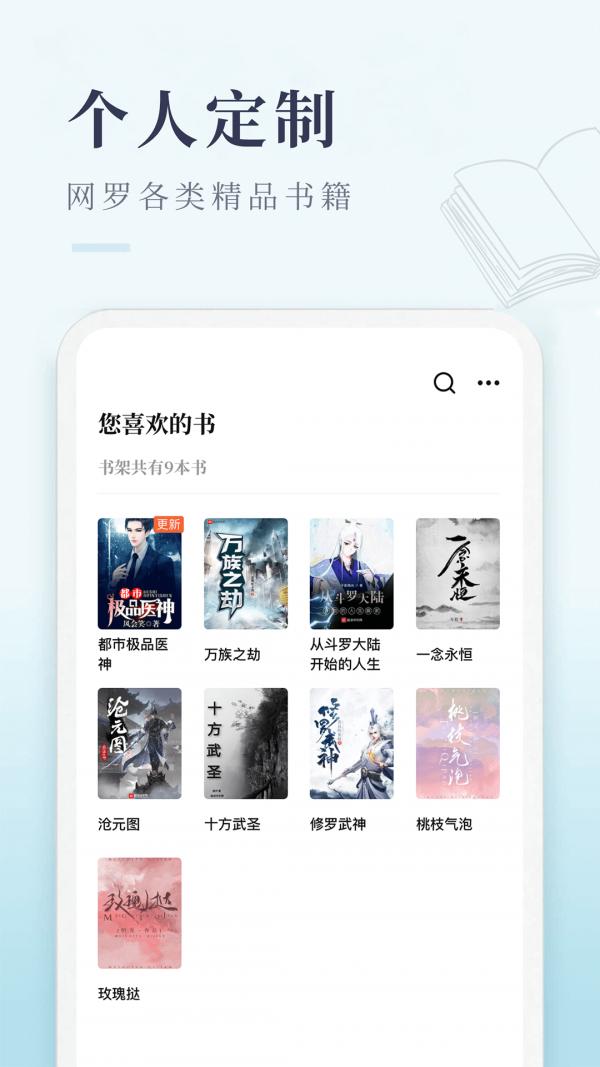 启点全本免费小说app手机版4