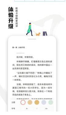 虾读免费小说app官方版2