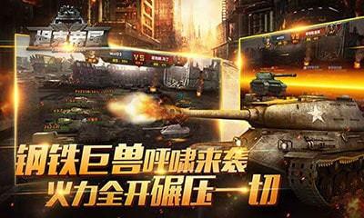 全民坦克联盟-坦克帝国2