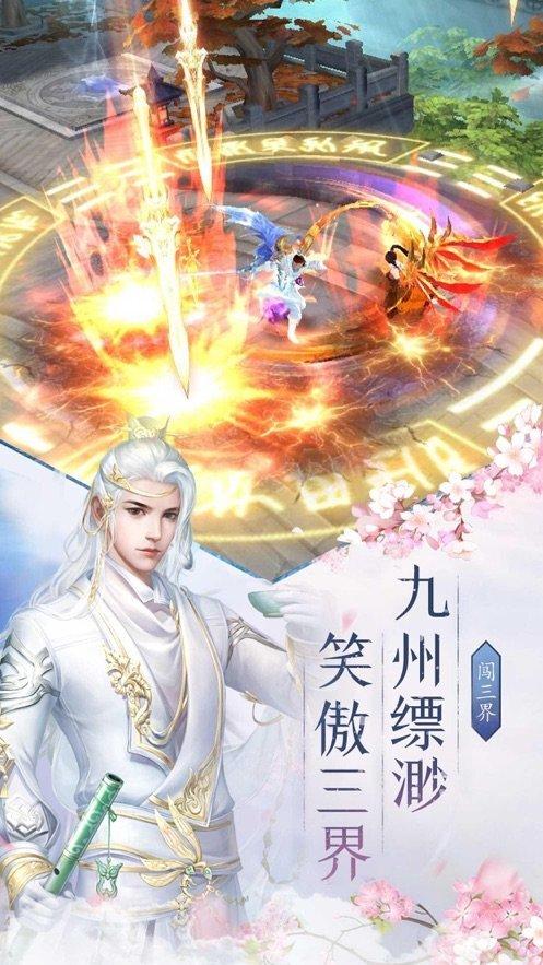 幻剑仙道红包版3