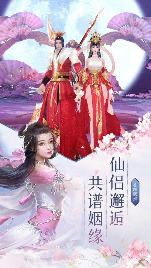 幻剑仙道红包版1