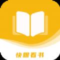 快眼看书免费小说app手机版