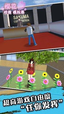 樱花校园模拟器2021年中文版演唱会2
