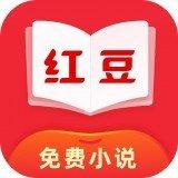 红豆免费小说官网版