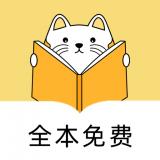 夜猫免费小说正版