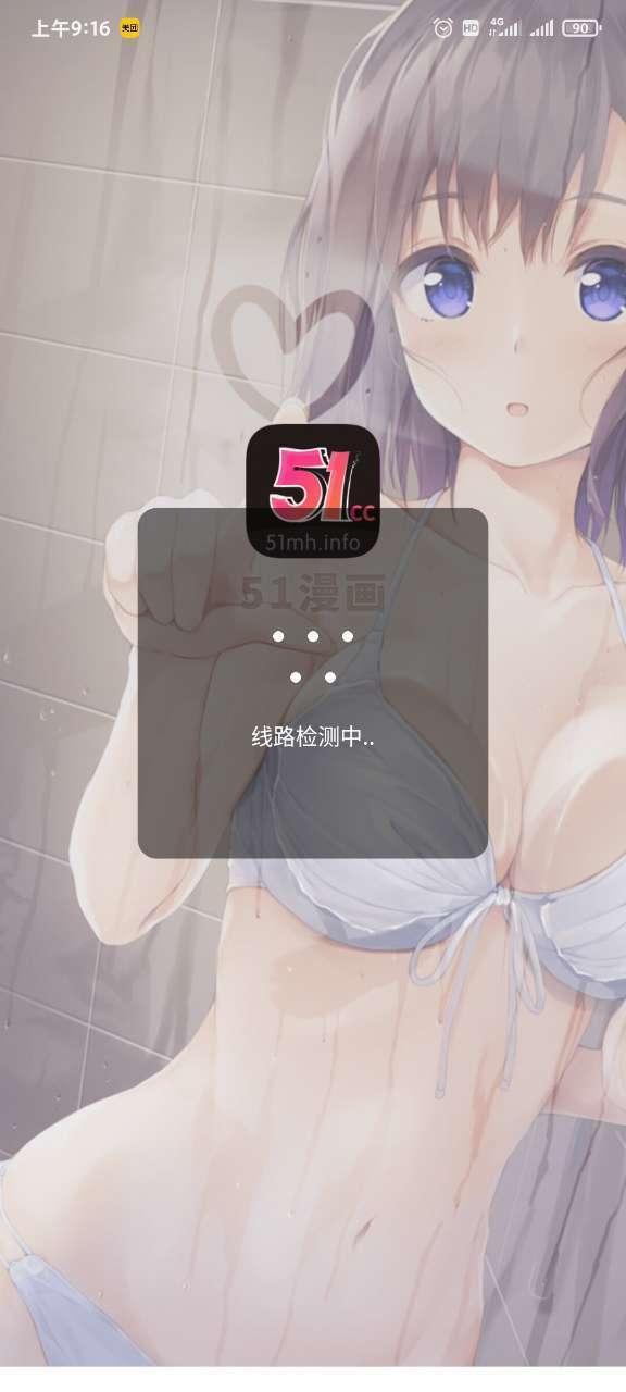 51漫画app汅api破解版1