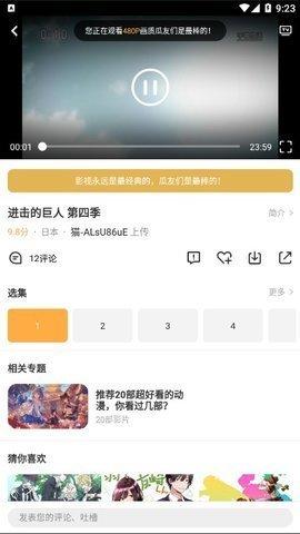加菲猫影视app3