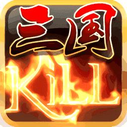 三国kill2021最新版