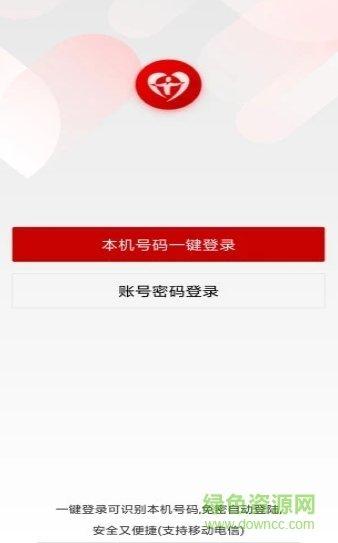 云南扶贫通官方版3