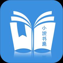 免费小说书斋