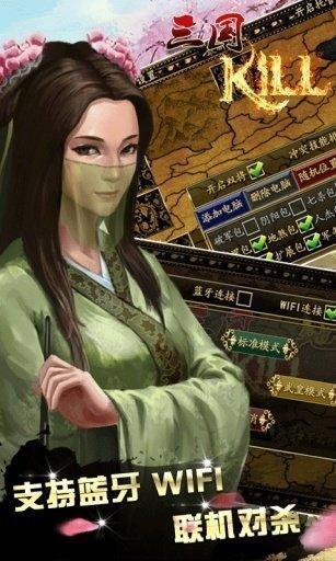 三国kill2021最新版1