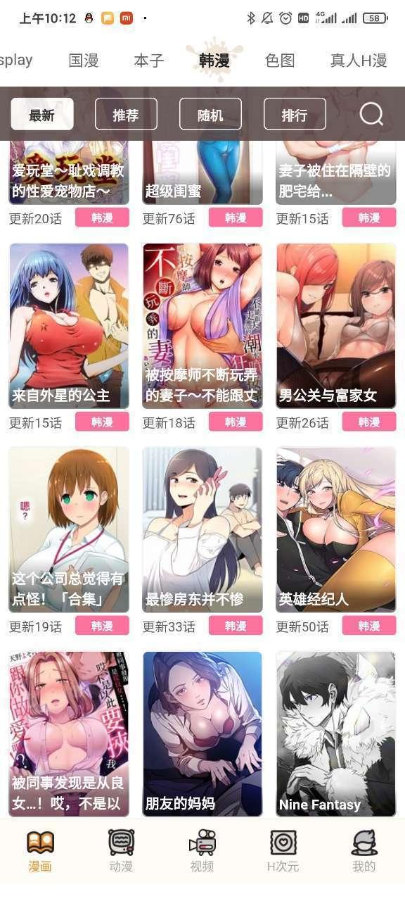 51漫画app汅api破解版2