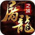 屠龙之城九游版