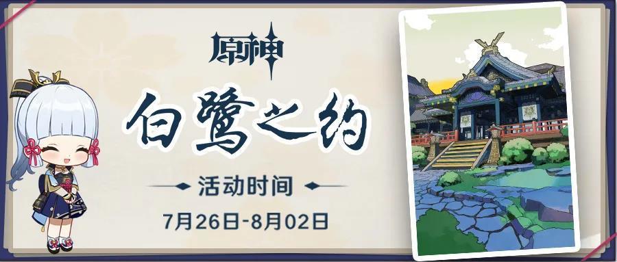 原神白鹭之约-原神新角色神里绫华H5网页活动正式上线