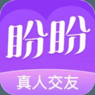 盼盼交友app免付费版