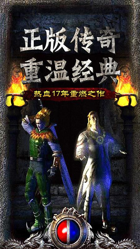 超变屠龙传奇3