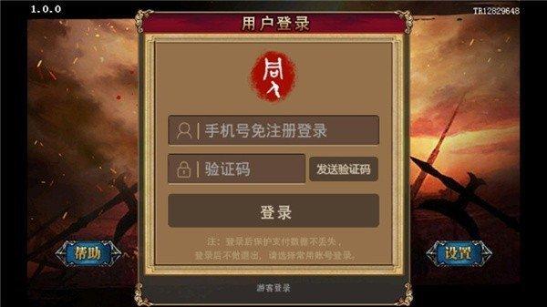 三国志刘备传手游2