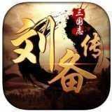 三国志刘备传手游