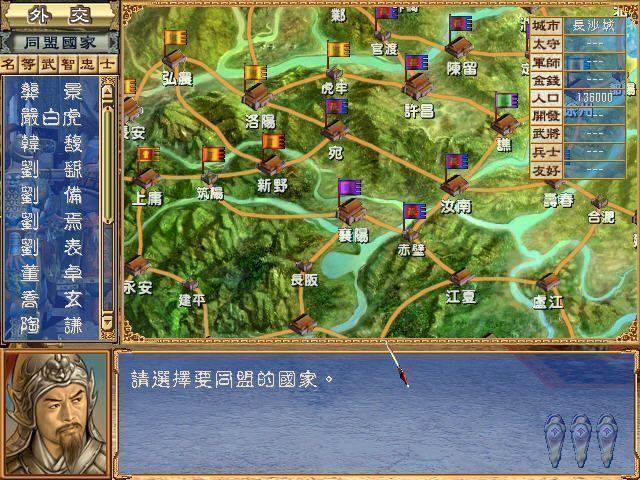 三国群英传3安卓中文版1