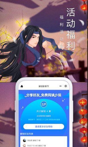飞卢小说网免费版1