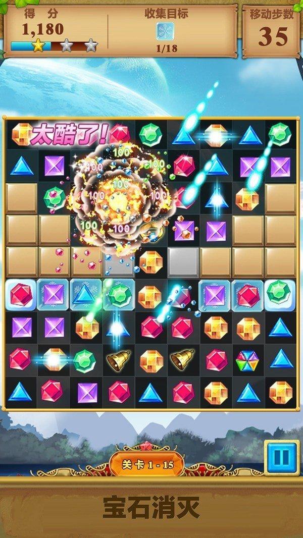 宝石消灭红包版3