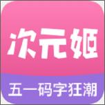次元姬小说平台