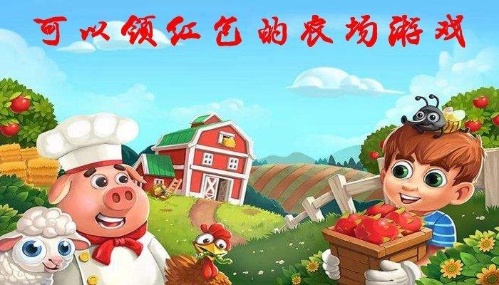 可以领红包的农场游戏
