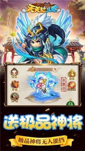 天天怼三国最新版5