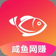 咸鱼兼职app