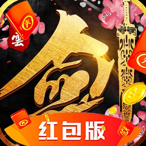 九州灵剑录红包版