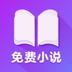 全网免费小说搜索