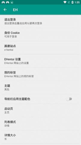 新ehviewer白色版3