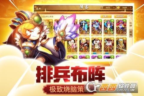 三国仙侠志官方版2