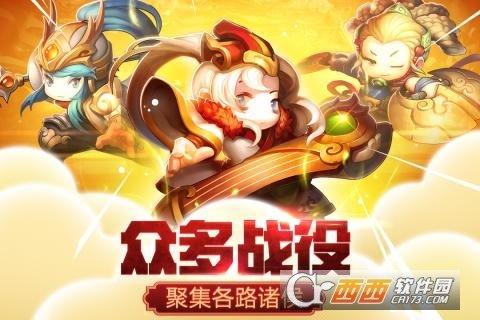 三国仙侠志官方版3