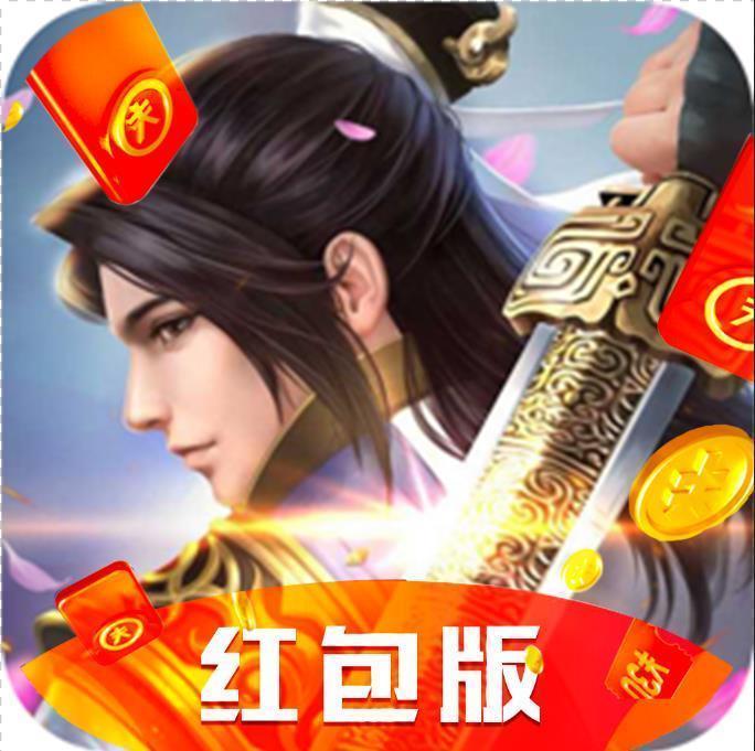 剑之传说红包版