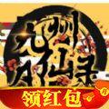 九州凡仙录红包版