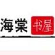 海棠书屋(御书阁)app