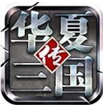 华夏三国h5手机版