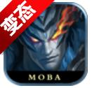MOBA三国变态版