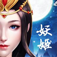 妖姬三国3D官网版