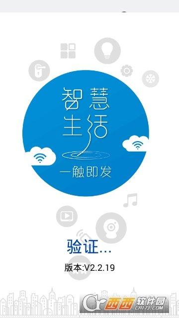 小屋智能app最新版3