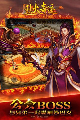 烈火奇迹3d手机版3