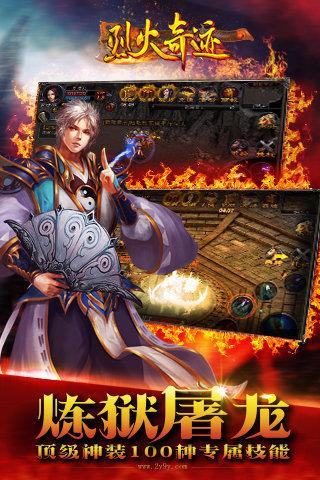 烈火奇迹3d手机版2
