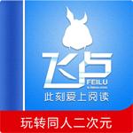 飞卢小说2021破解版app