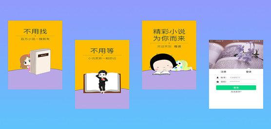 真正免费的小说app