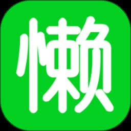 懒汉一点三手机版app软件下载-懒汉一点三手机版